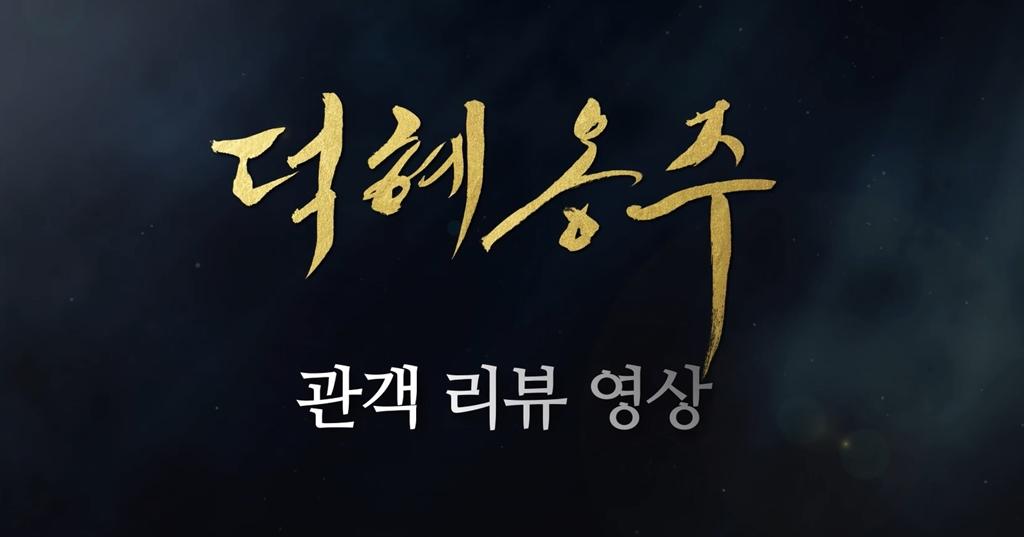 [덕혜옹주]관객 리뷰 영상