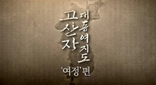 [고산자, 대동여지도]여정 영상