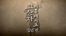 [고산자, 대동여지도]집념 영상