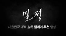 [밀정]감독 추천 영상