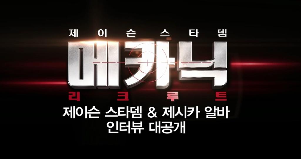 [메카닉-리크루트]인터뷰 영상
