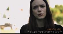 [테일 오브 테일즈]스테이시 마틴 인터뷰 영상