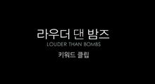 [라우더 댄 밤즈]키워드 영상