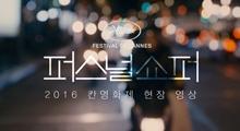 [퍼스널 쇼퍼]칸영화제 현장영상
