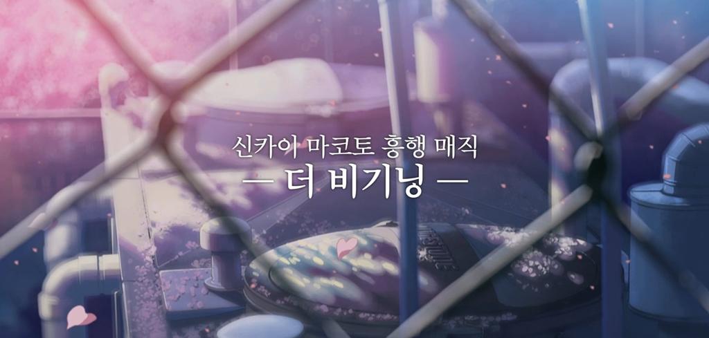 [너의 이름은.]신카이 마코토 흥행 매직 - 더 비기닝 - 영상