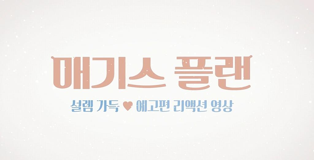 [매기스 플랜]관객 리액션 영상