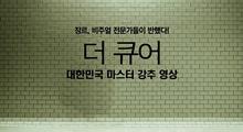[더 큐어]대한민국 마스터 강추 영상