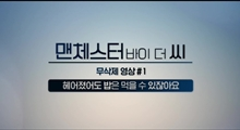 [맨체스터 바이 더 씨]무삭제 영상 1탄