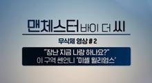 [맨체스터 바이 더 씨]무삭제 영상 2탄