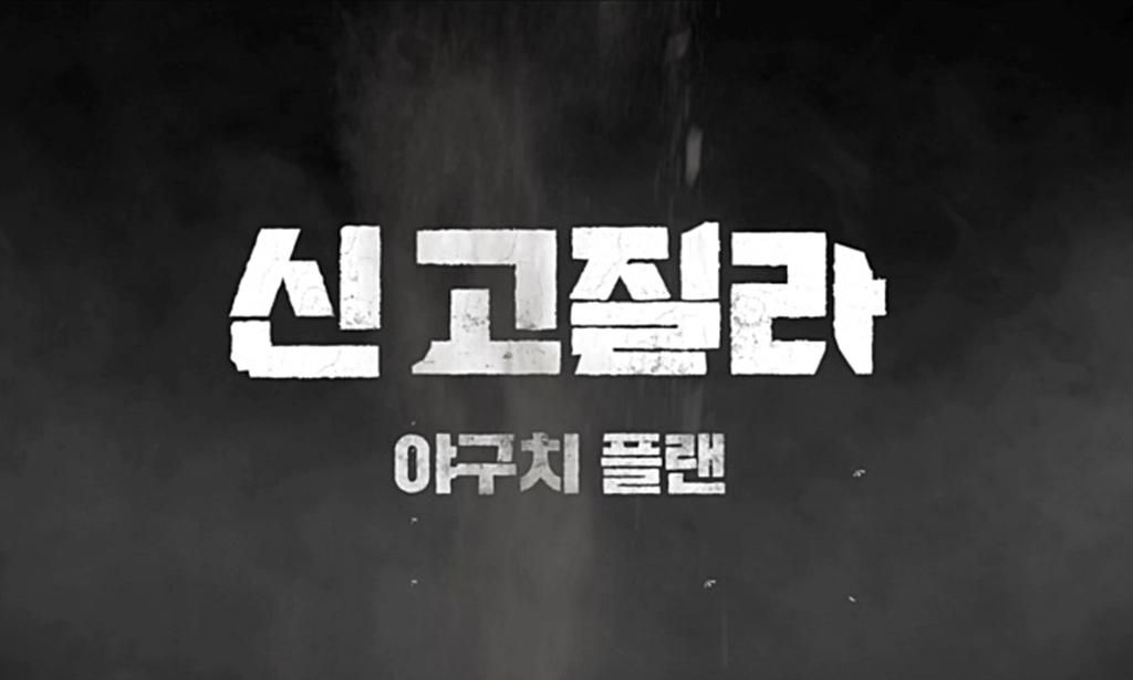 [신 고질라]야구치 플랜 영상