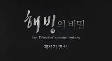 [해빙]제작기 영상
