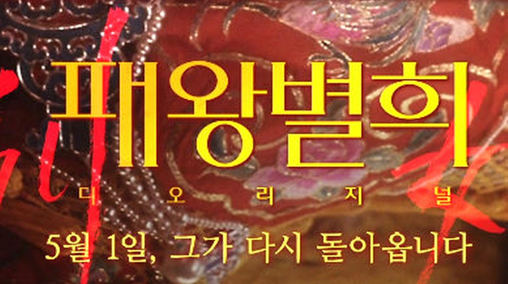 [패왕별희 디 오리지널]클래식 무빙 포스터