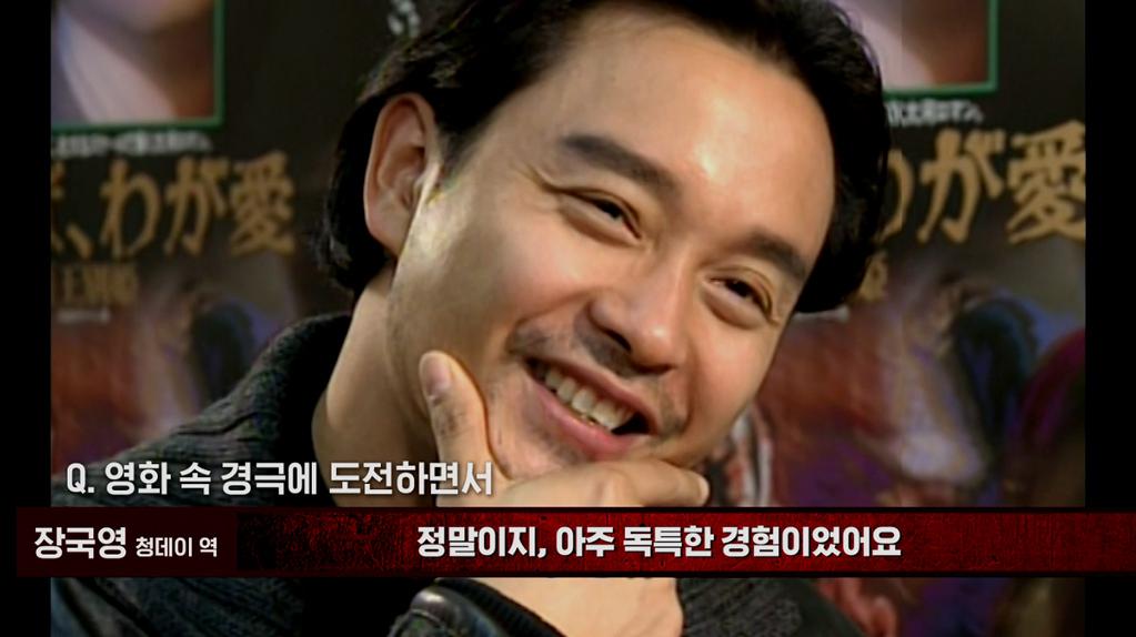 [패왕별희 디 오리지널]장국영 스페셜 코멘터리 영상