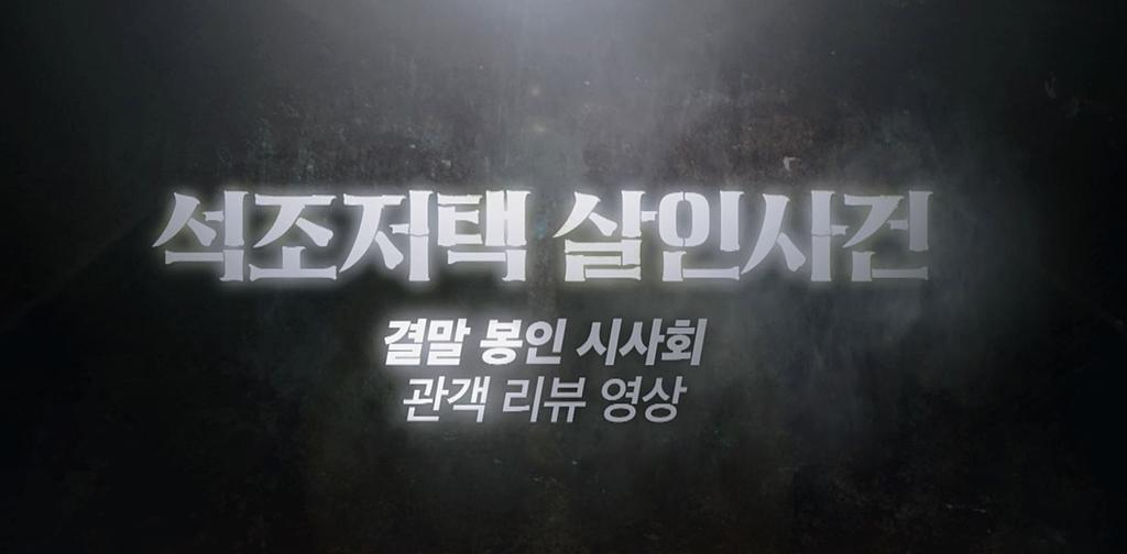 [석조저택 살인사건]관객 리뷰 영상
