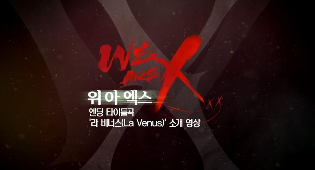 [위 아 엑스]La Venus 영상