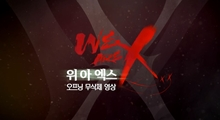 [위 아 엑스]무삭제 오프닝 영상