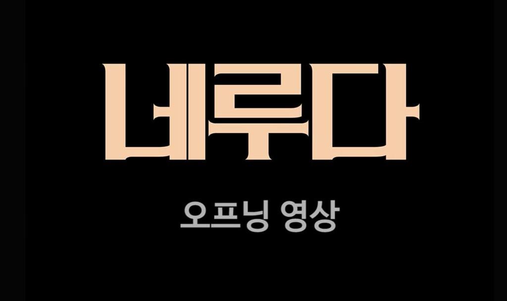 [네루다]오프닝 영상