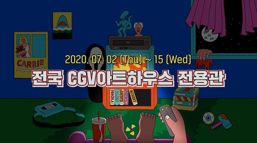 [에이리언]CAV 기획전 홍보 트레일러