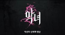 [악녀]액션의 신세계 영상