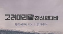 [고려 아리랑: 천산의 디바]뮤직예고편 1탄 방 타마라