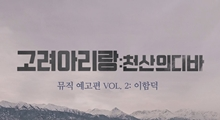 [고려 아리랑: 천산의 디바]뮤직예고편 2탄 이함덕