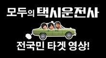 [택시운전사]전국민 타겟 영상
