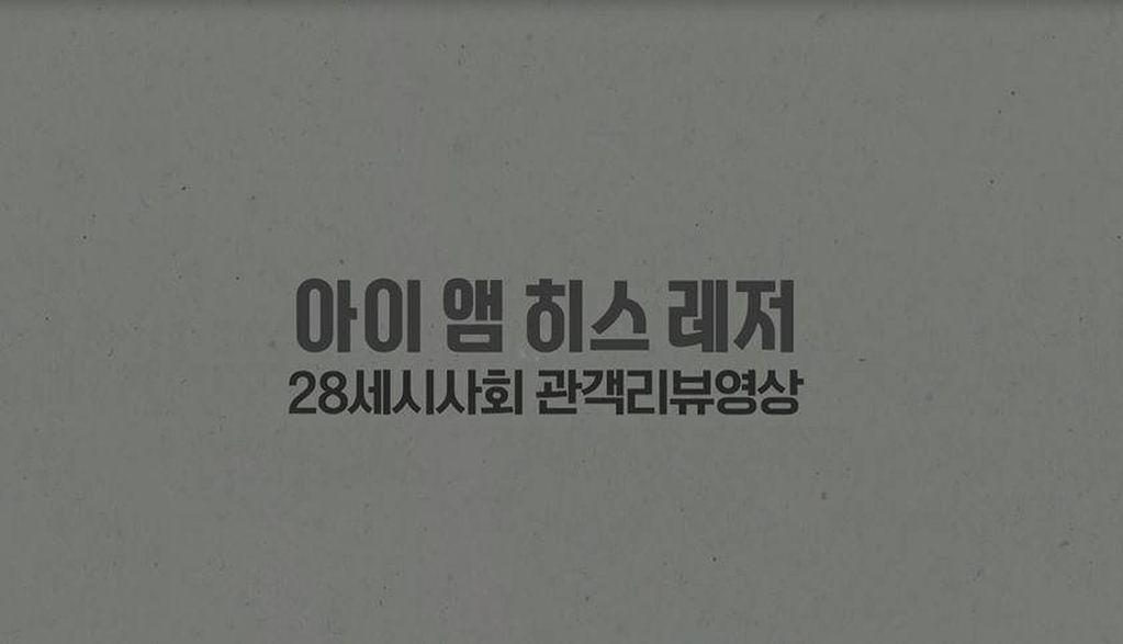[아이 앰 히스 레저]28세 시사회 관객리뷰 영상