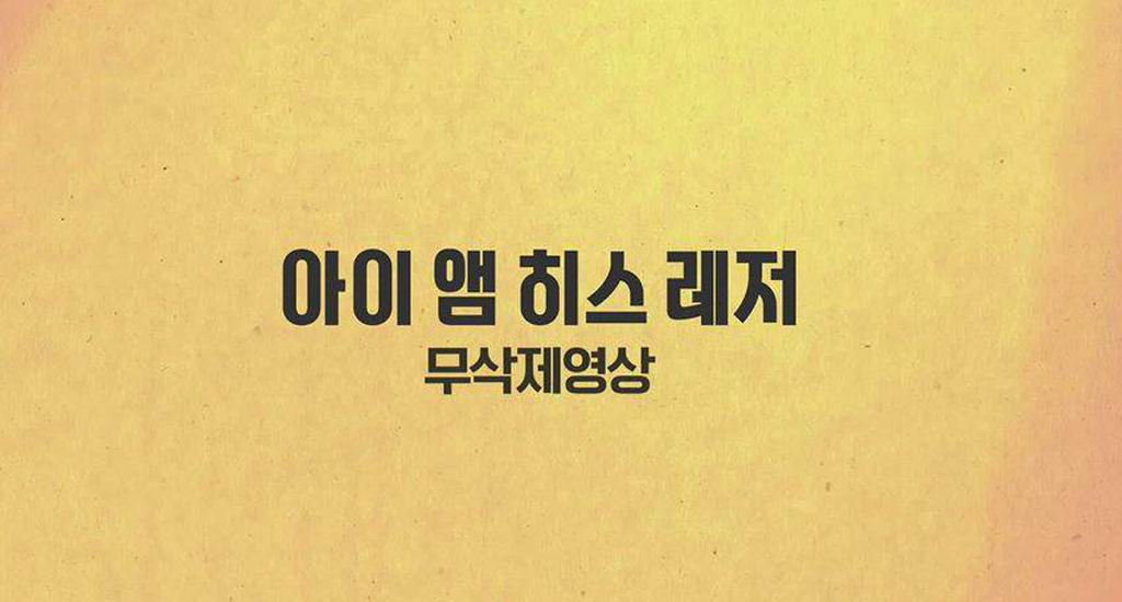 [아이 앰 히스 레저]무삭제 영상