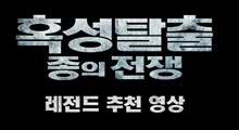 [혹성탈출: 종의 전쟁]레전드 추천 영상
