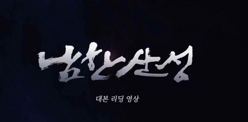 [남한산성]대본 리딩 영상