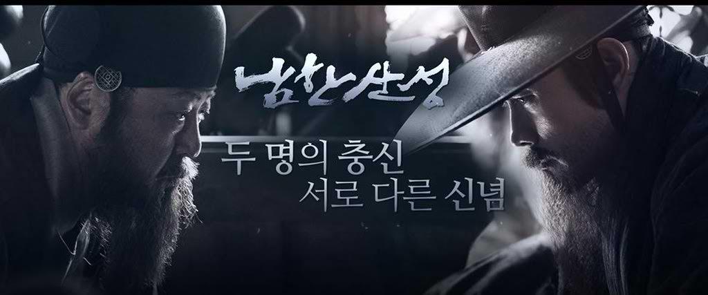 [남한산성]캐릭터 메이킹 영상 1탄