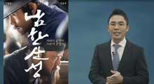 [남한산성]설민석의 스페셜 역사 영상