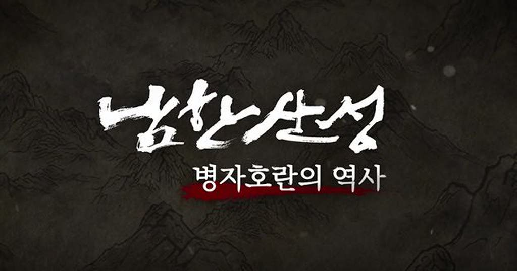 [남한산성]병자호란의 시작 영상