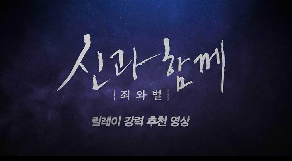 [신과함께 죄와벌]릴레이 강력 추천 영상