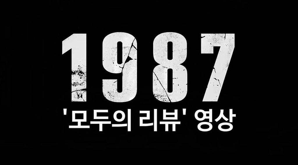 [1987]모두의 리뷰 영상
