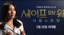 [셰이프 오브 워터: 사랑의 모양]대한민국 대표 감독 & 여배우 추천 영상