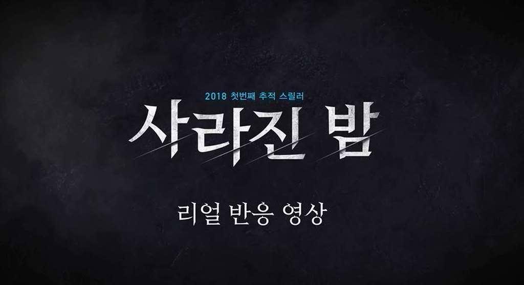 [사라진 밤]리얼 관객 반응 영상