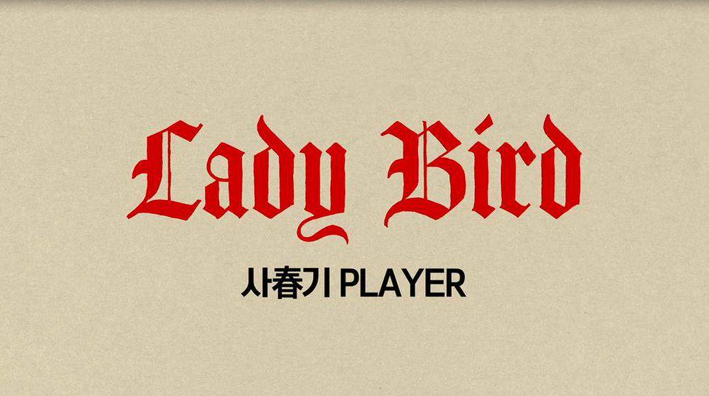 [레이디 버드]사春기 PLAYER 영상
