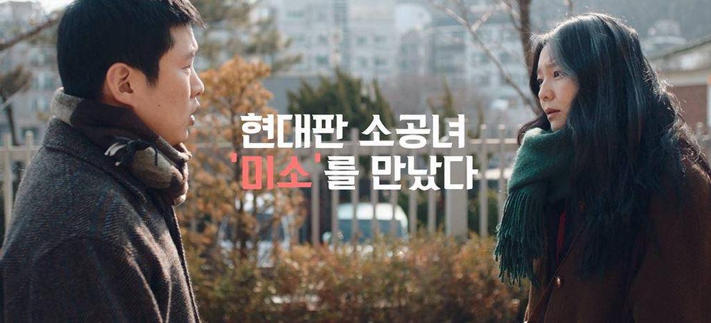[소공녀]광화문시네마 특별 영상