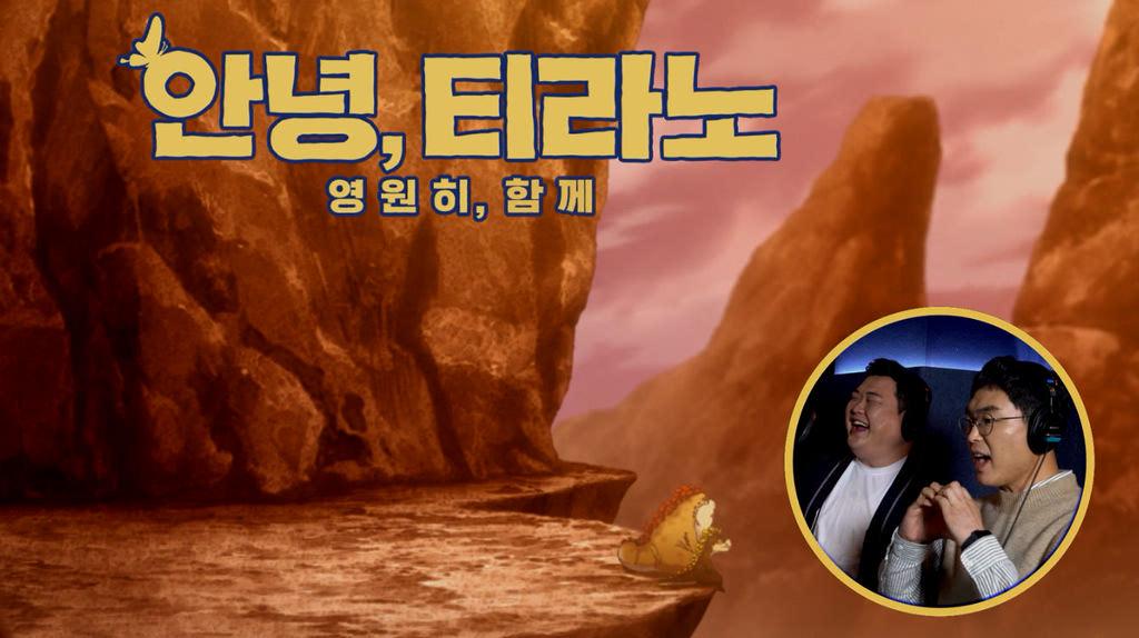 [안녕, 티라노-영원히, 함께]김준현 & 박영진 더빙 메이킹 영상