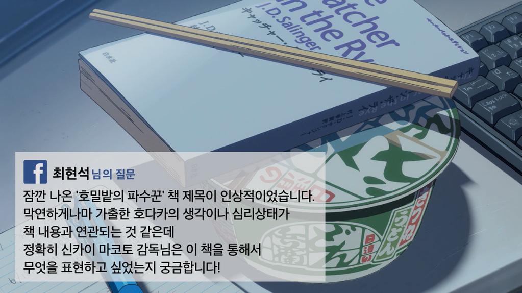 [날씨의 아이]SNS Q&A 영상