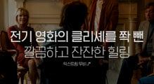 [돈 워리]실관람객 리뷰 영상