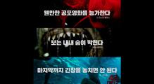 [47미터 2]블러드 무빙 포스터
