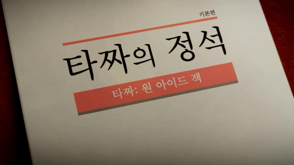 [타짜- 원 아이드 잭]타짜의 정석 영상