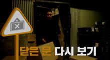 [나쁜 녀석들- 더 무비]'추석 빈집털이 방지' 영상