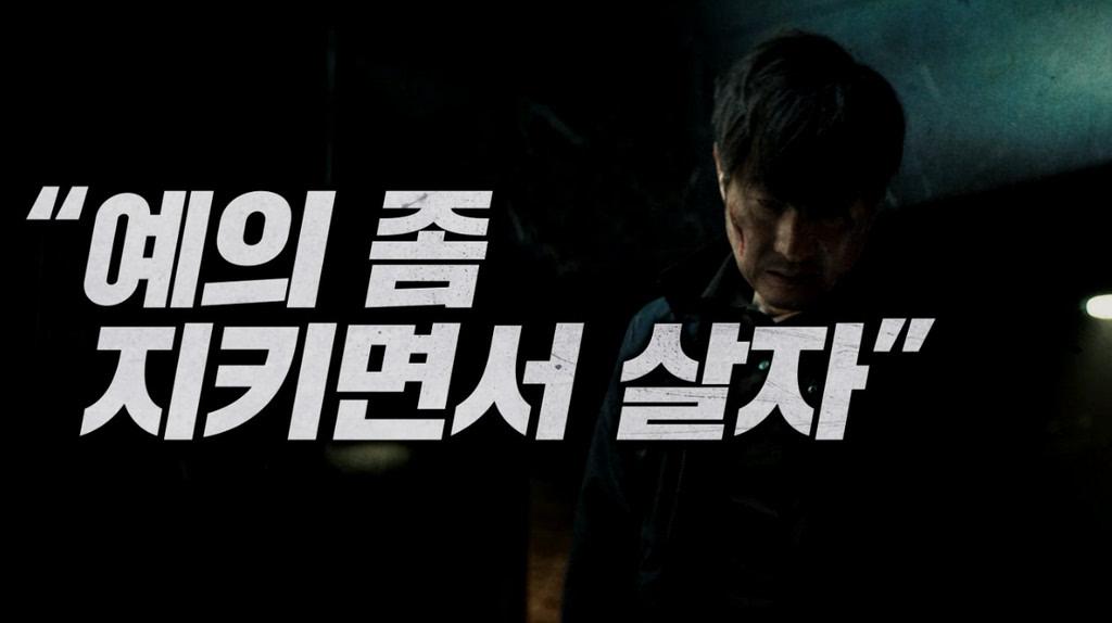 [나쁜 녀석들- 더 무비]'4인 4색 액션' 영상