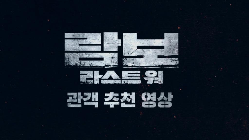 [람보- 라스트 워]관객 추천 영상