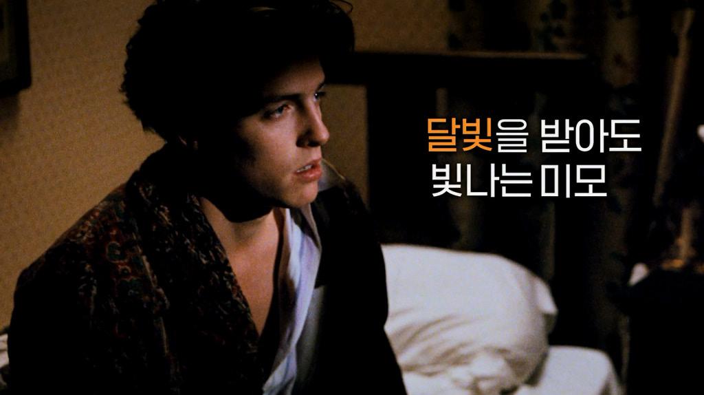 [모리스]휴 그랜트 리즈 미모 감상 영상