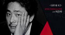 [심판]박찬욱 감독 러브레터 영상