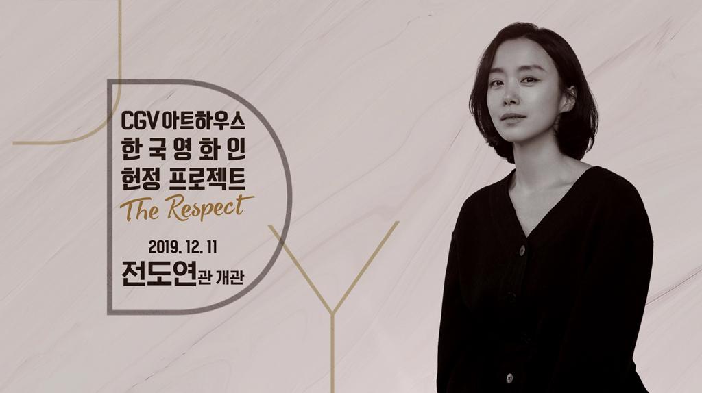 [무뢰한]전도연관 홍보영상